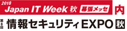 Japan IT Week 秋 幕張メッセ